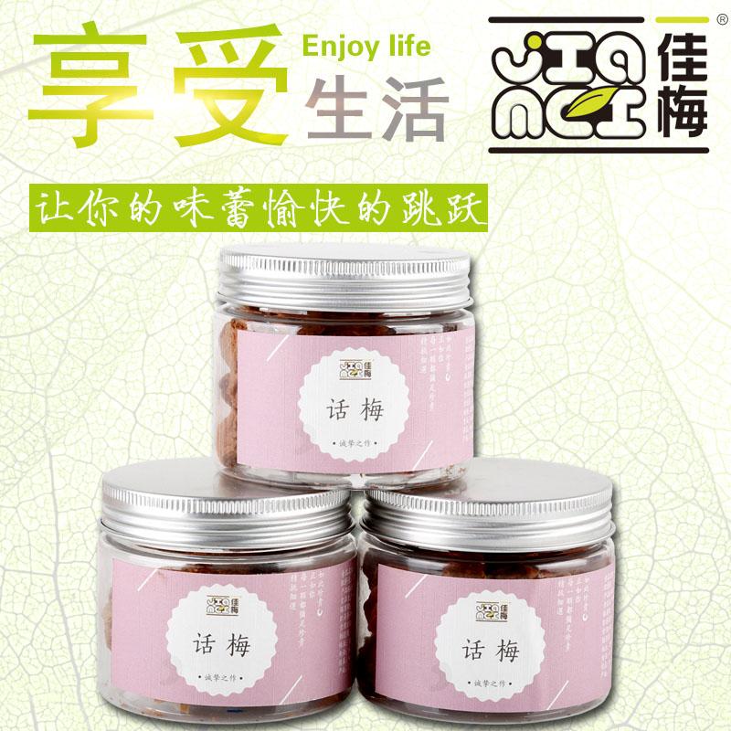g2罐梅类制品蜜饯果干果脯休闲酸甜开胃零食特产中秋-橄榄蜜饯报价