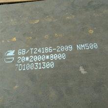 现货供应高强度NM550耐磨钢板设备用NM钢板NM550中厚钢板举报