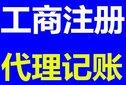 漳州代理记账、代办企业注册、公司注销、年检、审计图片