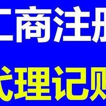 漳州代理记账、代办企业注册、公司注销、年检、审计