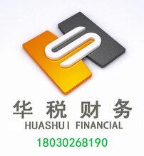 漳州公司注册、代理记账、税审评估、公司转让