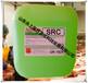 德国厨房油烟机碱性泡沫清洗消毒剂—SRC