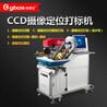 GB60A分层商标定位激光切割机,绣花章激光打标机