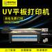 燈箱定制打印機uv平板打印機創意廣告數碼噴繪機