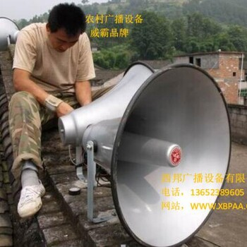 小区预警广播系统