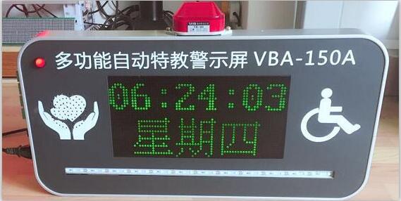 VBA-150A特殊教育学校专用IED显示屏,威霸王品牌,特教学校IED警示屏