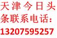 天津今日头条公司电话