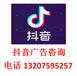 天津抖音广告商官方开户联系方式