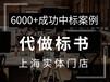上海老店專注標書代寫、標書制作、投標咨詢