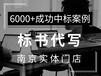 南京老店專注標書代寫、標書制作、投標咨詢
