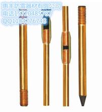 惠丰铜覆钢接地棒应用范围供应吕梁葫芦岛图片