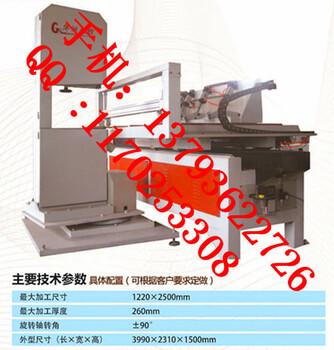 华洲数控带锯厂家钜惠开料锯裁板锯定制