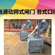 HDEZ型环保型腭式闸门电动鄂式闸门图片