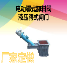 热销口径650650鄂式闸门电液动闸门图片