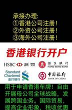 注册香港公司深圳公司海外公司香港公司开户个人户