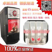 松原自助咖啡机汉堡店饮料机品牌价格