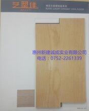 惠州锁扣地板价格供应博尼尔瓷塑地板锁扣地板图片