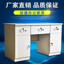 三门峡办公桌厂家销售钢制办公办公桌电脑桌定做阅览桌批发