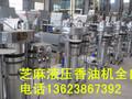 济南芝麻液压榨油机,智能缓冲全自动真8公斤,香油机专业生产厂家,230型图片