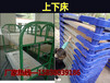 幼儿园宿舍床——环保叠叠床厂家定制(郑州新闻资讯)