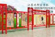 安徽宣城宣传栏阅报栏候车亭兴邦标牌制造