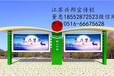 安徽宣城宣传栏路名牌广告牌候车亭兴邦标牌制造