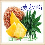 菠萝粉菠萝提取物菠萝浓缩粉菠萝喷雾干燥粉图片