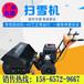 辽宁省大棚积雪抛雪机15马力道路养护扫雪机自由更换效率高