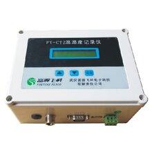 武汉富源飞科供应FY-CT2土壤温湿度记录仪