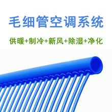 空气源热泵毛细管网空调系统静音恒温恒湿恒氧生态空调净化型全屋空调图片