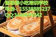 洛阳正规油酥烧饼培训专业油酥烧饼培训2017最流行的街边小吃