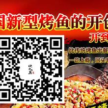 济南传统与时在快乐的鱼特色烤鱼加盟