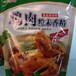 咸味粉末香精牛肉猪肉鸡肉鸭肉羊肉上海生产厂家批发价格