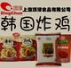 韩国啤酒炸鸡原料生产厂家腌料浆粉批发价格裹粉酱料供应商