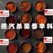 蒸汽杀菌香辛料上海香辛料生产厂家香辛料批发市场价格