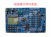 智能楼宇呼叫系统/电子竞赛套件/产品装配与调试DIY制作套件散件