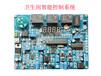 卫生间智能控制系统/电子竞赛套件/产品装配调试DIY制作套件散件