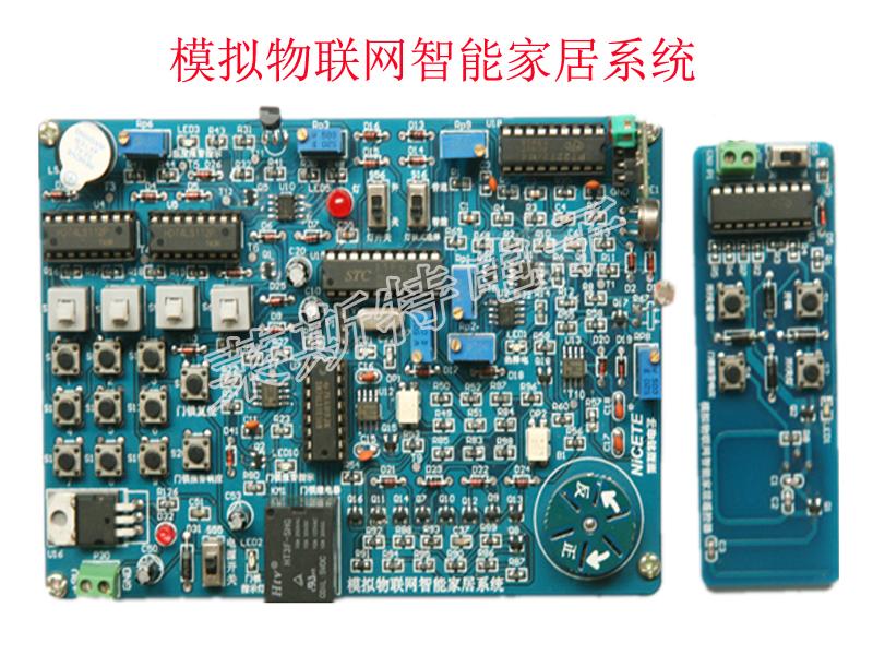 模拟物联网智能家居系统/电子竞赛套件/课程设计DIY制作套件散件