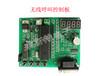 无线呼叫控制板/电子竞赛套件/产品装配与调试DIY制作套件散件