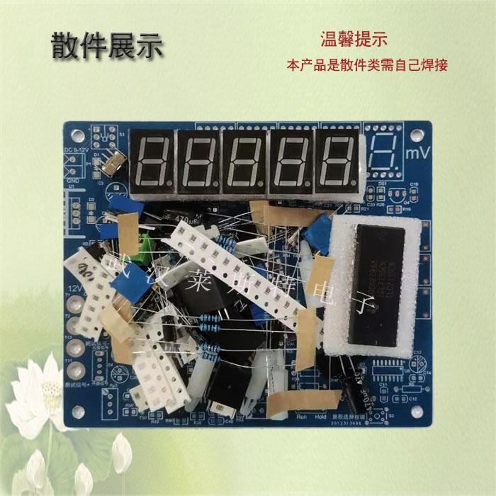 数字交流毫伏表套件电子装配技能竞赛含任务书带故障课程设计