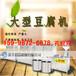 山东威海小型花生豆腐机花生豆腐机生产厂家1斤豆腐产量