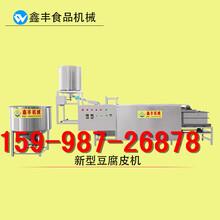 辽阳大型豆腐皮机豆腐皮操作视频豆腐皮机器厂家在那图片