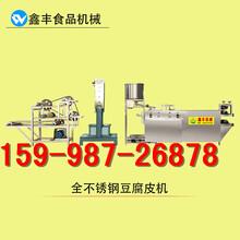 菏泽哪有豆腐皮机豆腐皮机生产厂家豆腐皮机价格图片
