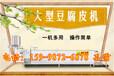 山东青岛豆腐皮机厂家豆腐皮机成套设备豆腐皮机使用方法