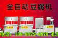 豆腐機器新款豆腐機全套設備價格山西清徐豆腐機廠家