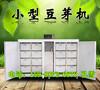 山东青岛豆芽机厂家大型豆芽机多少钱一台大型豆芽机生产线图片