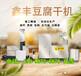 山東泰安豆腐干機廠家豆腐干機器商用全自動豆腐干機包教技術