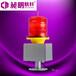昶明航标PLZ-3J/3JL智能航空障碍灯/高层建筑标示灯/警示灯/航标灯/烟囱灯/大桥电厂等大型建筑标示灯/铁塔灯