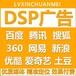 福建DSP广告开户,DSP精准投放,DSP开户