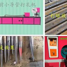 贵州贵阳4米冲孔数控小导管冲孔机哪家质量好新闻资讯图片
